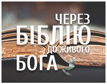 Радіопередача Через Біблію до живого Бога