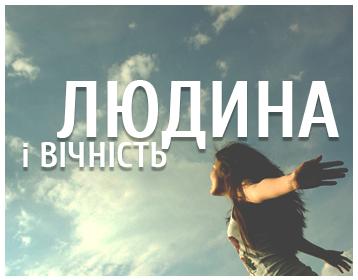 ТрансСвітове Радіо Радіопередача Людина і вічність