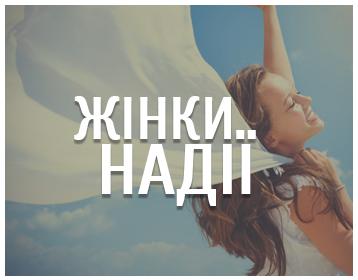 ТрансСвітове Радіо Радіопередача Жінки надії